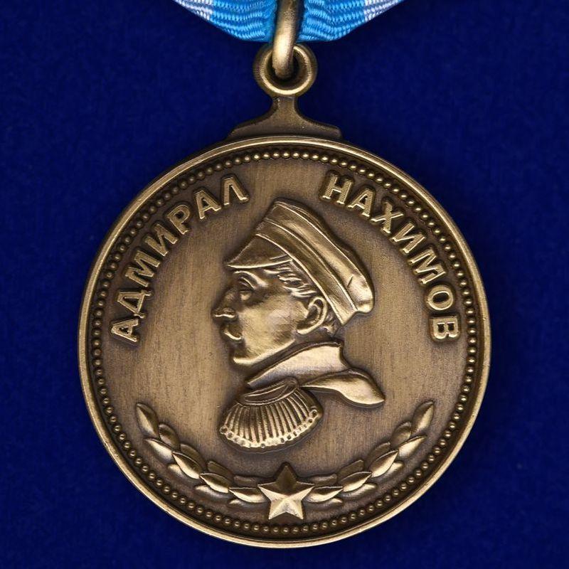 Медаль «Нахимов»