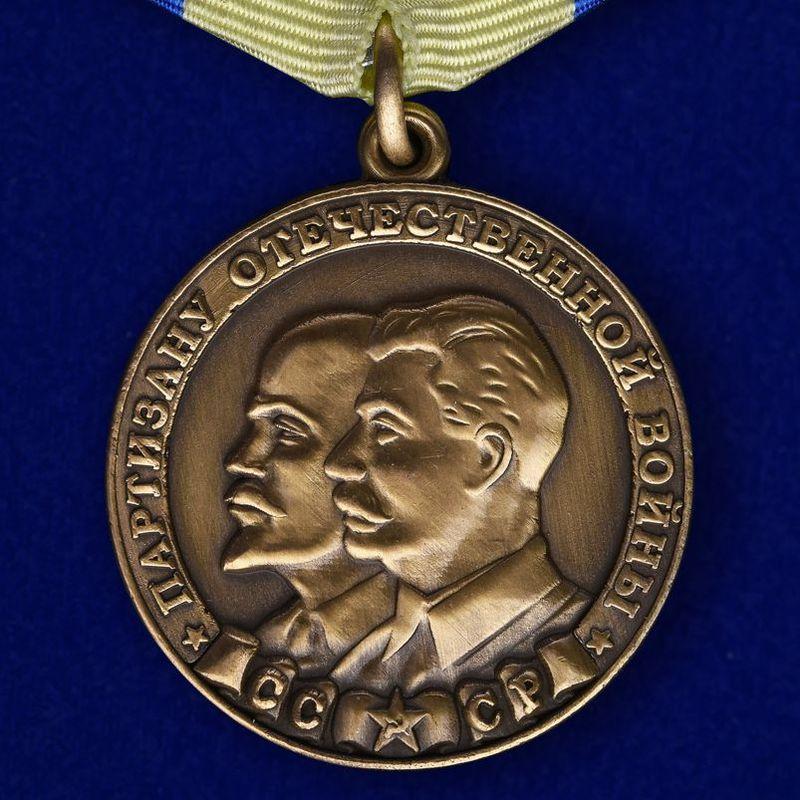 Медаль «Партизану Отечественной войны» 2 степени