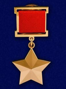 Звезда Героя Советского Союза