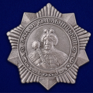 Орден Богдана Хмельницкого  3 степени