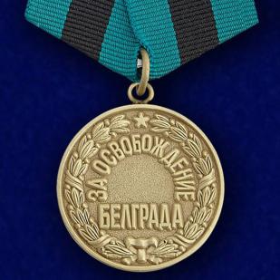 """Медаль """"За освобождение Белграда"""""""