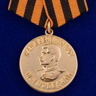 """Медаль """"За победу над Германией в Великой Отечественной Войне 1941-1945 гг."""