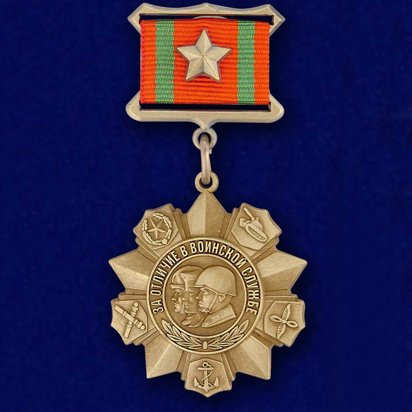 Медаль «За отличие в воинской службе» 1 степени (СССР)