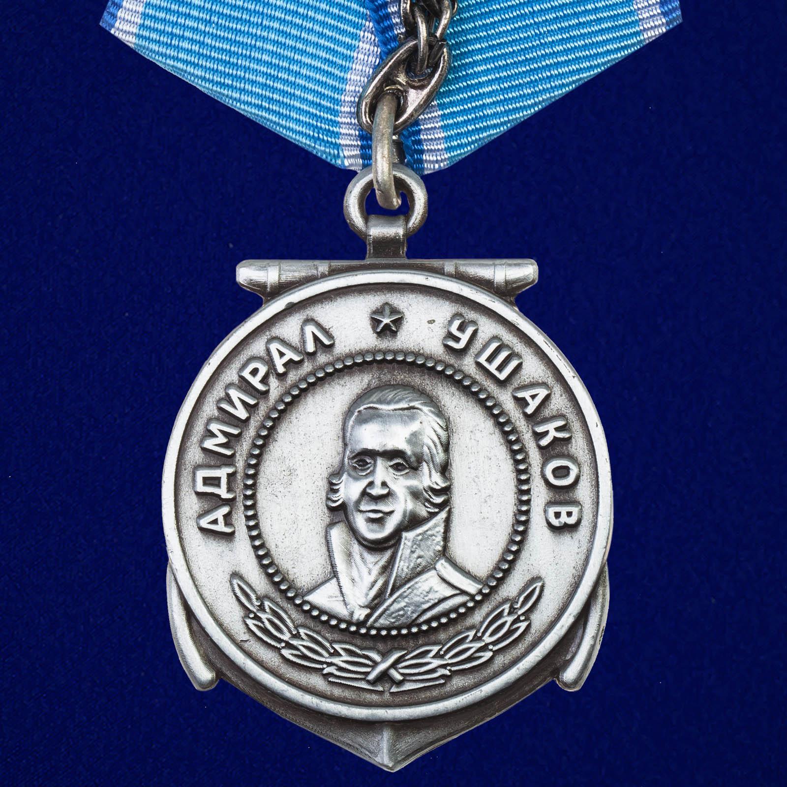 Медаль Ушакова