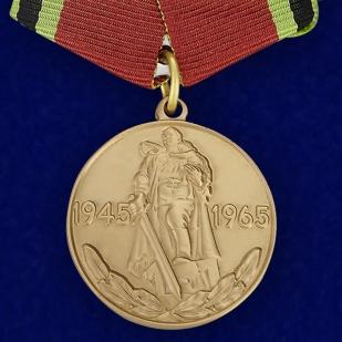 Медаль «20 лет Победы в Великой Отечественной войне»