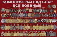 Комплект наград СССР все военные