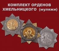 """Комплект """"Орден Богдана Хмельницкого"""""""