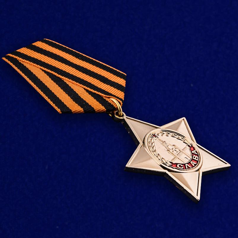 орден с георгиевской лентой ссср всех яркими поздравлениями