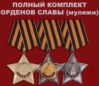 """Комплект """"Орден Славы"""" (Муляжи)"""