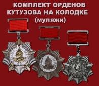Комплект орденов Кутузова на колодке