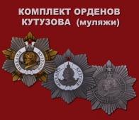 Комплект орденов Кутузова
