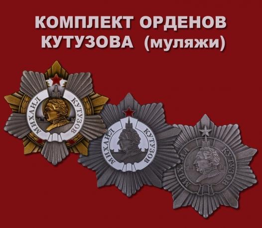 Муляжи орденов СССР купить в Евпатории