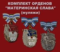 """Комплект орденов """"Материнская слава"""""""