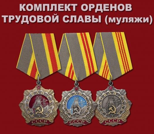 Комплект орденов Трудовой Славы