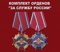 """Комплект орденов """"За службу России"""""""