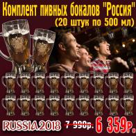"""Комплект пивных бокалов """"Россия"""""""