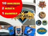 Комплект «Спецназ ГРУ» для автодекора