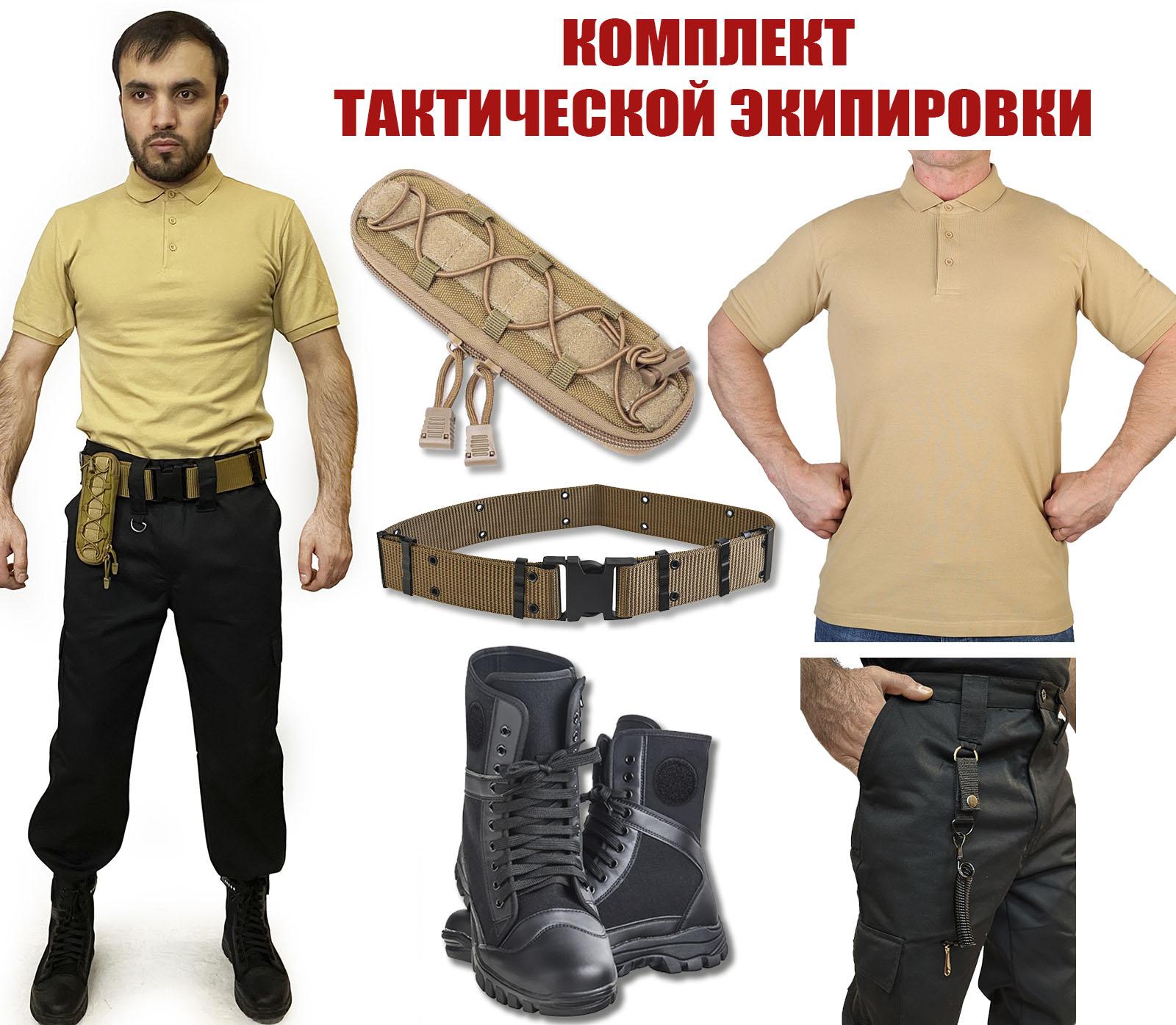 Комплект тактической экипировки