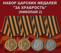 """Комплект царских медалей """"За храбрость"""" (Николай II)"""