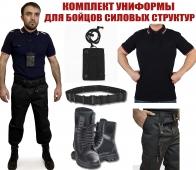 Комплект униформы для бойцов силовых структур