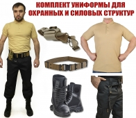 Комплект униформы для охранных и силовых структур