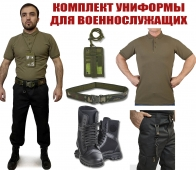 Комплект униформы для военнослужащих