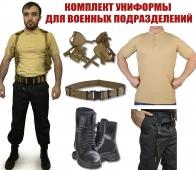 Комплект униформы для военных подразделений