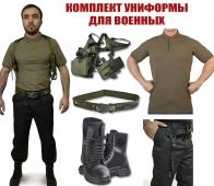 Комплект униформы для военных