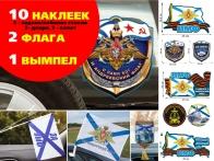 Автомобильный комплект «ВМФ – Черноморский флот»