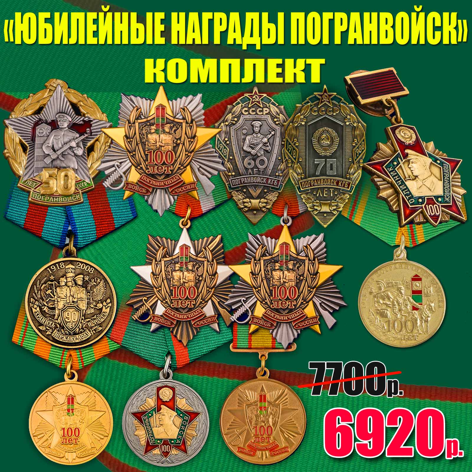 Комплект медалей и знаков отличия Погранвойск со скидкой