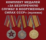 """Комплект медалей """"За безупречную службу в Вооруженных силах СССР"""""""