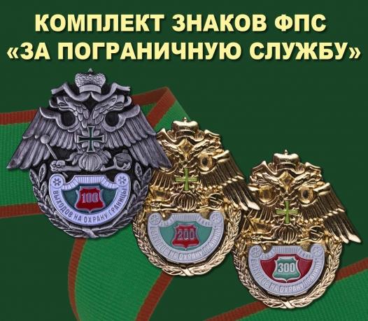 """Комплект знаков ФПС """"За пограничную службу"""""""