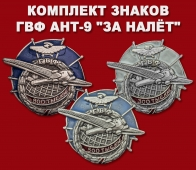 "Комплект знаков ГВФ АНТ-9 ""За налёт"""