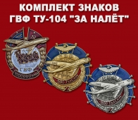 "Комплект знаков ГВФ ТУ-104 ""За налёт"""