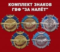 "Комплект знаков ГВФ ""За налёт"""