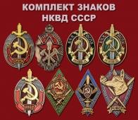 Комплект знаков НКВД СССР