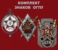 Комплект знаков  ОГПУ