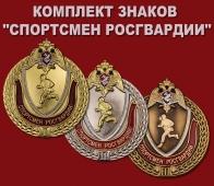 """Комплект знаков """"Спортсмен Росгвардии"""""""