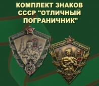 Комплект знаков  СССР Отличный пограничник