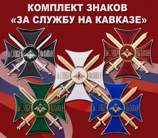 "Комплект знаков ""За службу на Кавказе"""