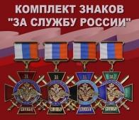 """Комплект знаков """"За службу России"""""""
