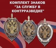 """Комплект знаков """"За службу в контрразведке"""""""
