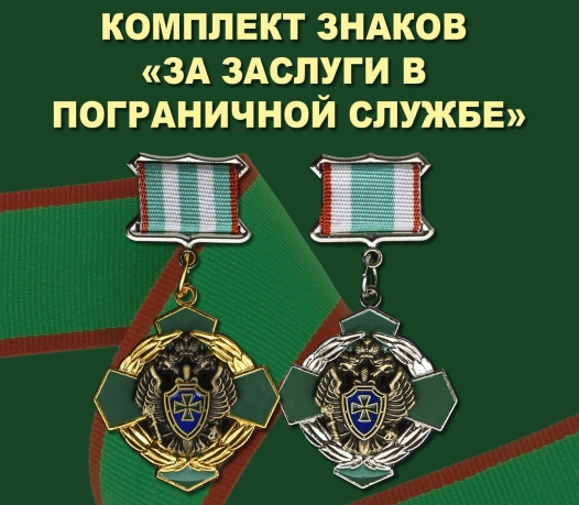 Наградные знаки в военторгах Курска