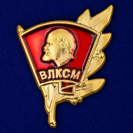 Комсомольский значок к Почетной грамоте ЦК ВЛКСМ