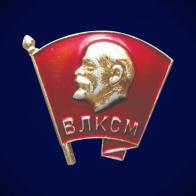 Комсомольский значок ВЛКСМ, 1958 г.