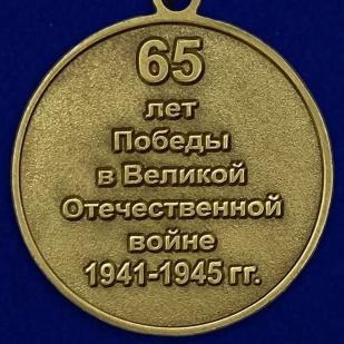 """Медаль """"65 лет Победы"""" - оборотная сторона"""