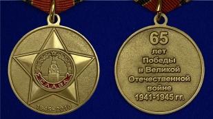 """Медаль """"65 лет Победы"""" - аверс и реверс"""