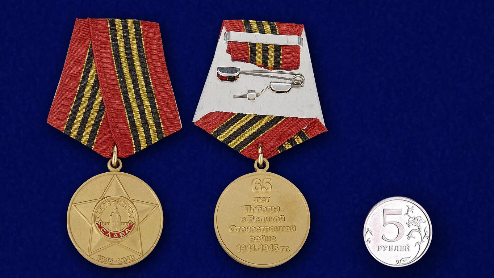 """Медаль """"65 лет Победы"""" - сравнительный размер"""