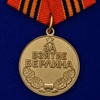 """Медаль """"Берлин. 2 мая 1945"""""""