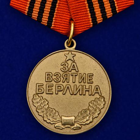 Муляжи наград Великой Отечественной войны